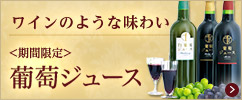 /1002015w_grapejuice2015_bn_sp_160520_242x100.jpg