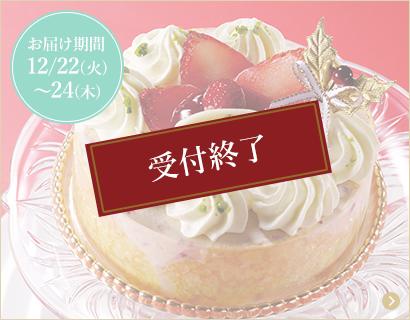 ベリーたっぷりのホワイトクリスマス(アイスケーキ)