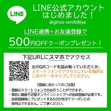 LINE連携