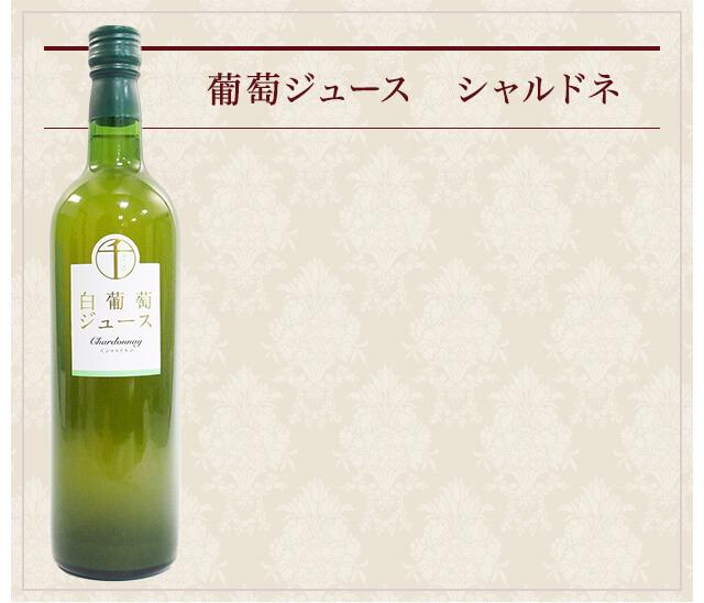 葡萄ジュース シャルドネ