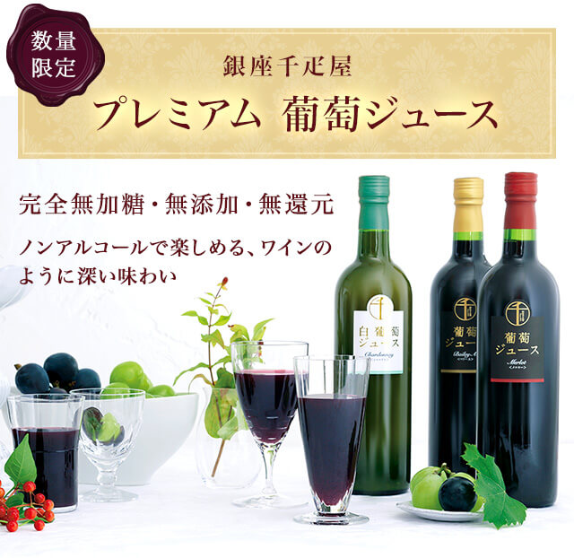 数量限定 プレミアム 葡萄ジュース[完全無加糖・無添加・無還元]