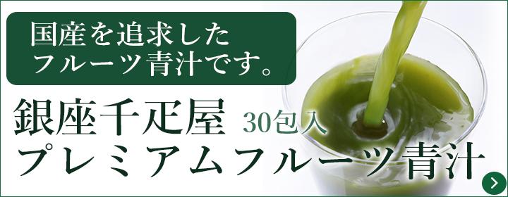 フルーツ青汁