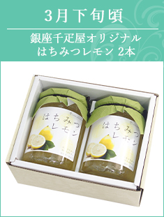 3月下旬頃 銀座千疋屋オリジナルはちみつレモン2本