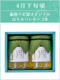 4月下旬頃 銀座千疋屋オリジナルはちみつレモン2本