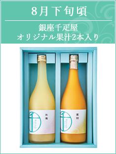 8月下旬頃 銀座千疋屋オリジナル果汁3本