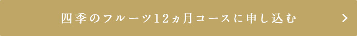四季のフルーツ12ヵ月コース