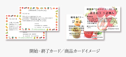 開始・終了カード/商品カードイメージ