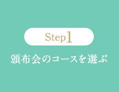 Step1 頒布会のコースを選ぶ