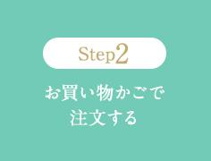 Step2 お買い物かごで注文する