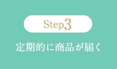 Step3 定期的に商品が届く