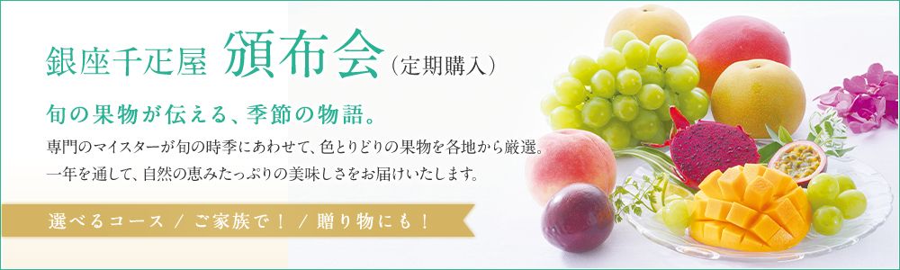 銀座千疋屋頒布会(定期購入)
