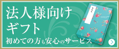 /houhinmuke_gift_top.jpg
